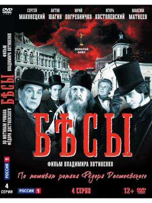 Бесы. 4 серии (Blu-ray) НД плэй. Цвет: черный, красный
