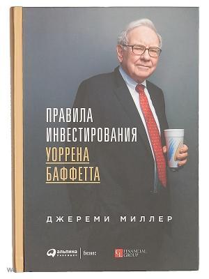 Правила инвестирования Уоррена Баффетта Альпина Паблишер. Цвет: белый