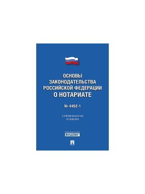 Основы законодательства Российской Федерации о нотариате № 4462 Проспект. Цвет: белый