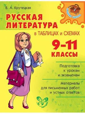 Русская литература в таблицах и схемах 9-11 класс ИД ЛИТЕРА. Цвет: желтый, кремовый