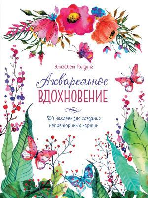 Акварельное вдохновение. 500 наклеек для создания неповторимых картин Издательство Манн, Иванов и Фербер. Цвет: белый