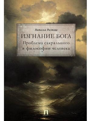 Изгнание Бога. Проблема сакрального в философии человека. Монография. Проспект. Цвет: белый