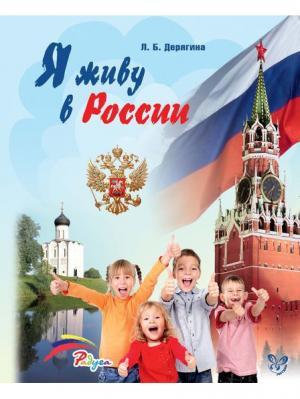 Я живу в России ИД ЛИТЕРА. Цвет: бежевый