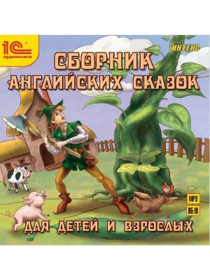 1С:Аудиокниги. Сборник английских сказок для детей и взрослых. На русском английском языках. 1С-Паблишинг. Цвет: белый