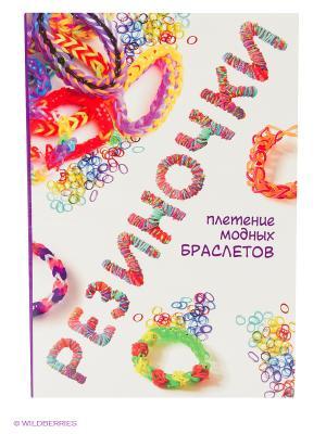 Резиночки: плетение модных браслетов Издательство АСТ. Цвет: белый