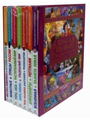 Золотая коллекция энциклопедий. Лучший подарок для девочки (комплект из 7 книг в коробе) Владис. Цвет: белый