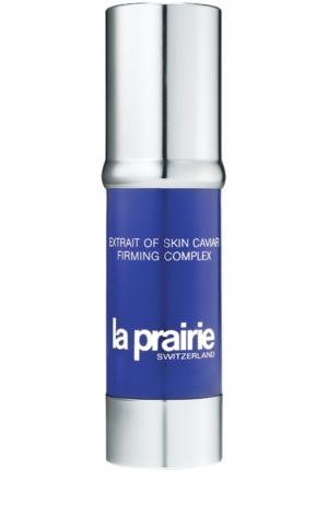 Эмульсия Extrait Of Skin Caviar Firming Complex La Prairie. Цвет: бесцветный