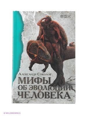 Мифы об эволюции человека Альпина нон-фикшн. Цвет: белый