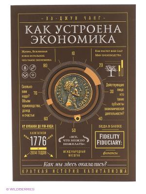 Как устроена экономика Издательство Манн, Иванов и Фербер. Цвет: коричневый