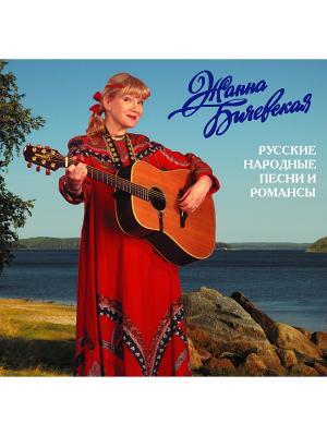 Бичевская Жанна. Русские народные песни и романсы (компакт-диск MP3) RMG. Цвет: прозрачный