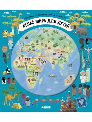Атлас мира для детей Издательство CLEVER. Цвет: белый