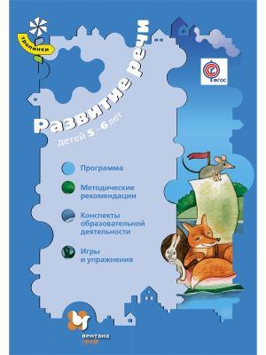 Развитие речи детей 5-6 лет. Программа. Методические рекомендации. Вентана-Граф. Цвет: белый