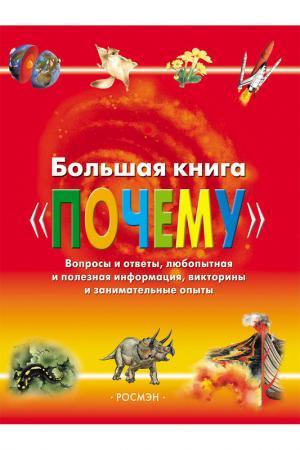 Большая книга Почему Росмэн. Цвет: none