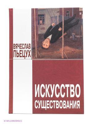 Искусство существования: эссе, рассказы. Книги Вячеслава Пьецуха Энас-Книга. Цвет: красный