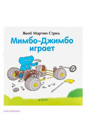 Мимбо-Джимбо играет Издательство CLEVER. Цвет: бежевый