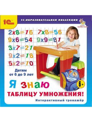 1С:Образовательная коллекция. Я знаю таблицу умножения! Интерактивный тренажер 1С-Паблишинг. Цвет: белый