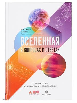 Вселенная в вопросах и ответах. Задачи тесты по астрономии космонавтике Альпина нон-фикшн. Цвет: белый
