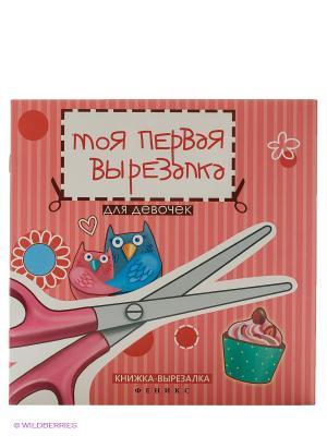 Моя первая вырезалка: для девочек: книжка-вырезалка Феникс-Премьер. Цвет: белый