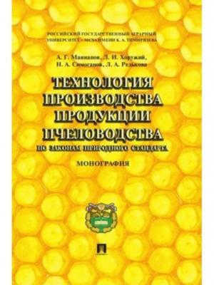 Технология производства продукции пчеловодства по законам природного стандарта. Монография. Проспект. Цвет: белый