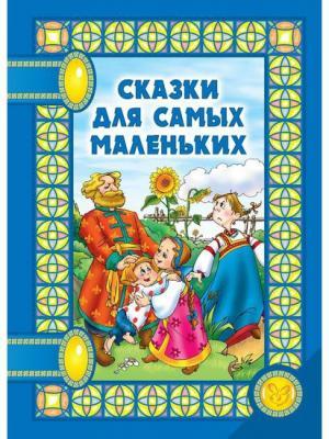 Сказки для самых маленьких ИД ЛИТЕРА. Цвет: бежевый