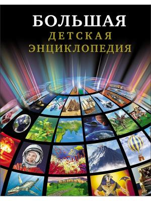 Большая детская энциклопедия Проф-Пресс. Цвет: фиолетовый