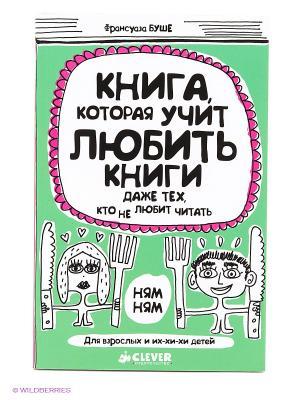 Книга, которая учит любить книги Издательство CLEVER. Цвет: зеленый, розовый