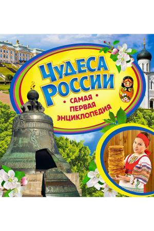 Чудеса России - рукотворные Росмэн. Цвет: none