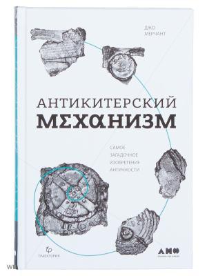 Антикитерский механизм: Самое загадочное изобретение Античности Альпина нон-фикшн. Цвет: белый