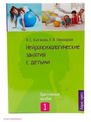 Нейропсихологические занятия с детьми. Часть 1 АЙРИС-пресс. Цвет: зеленый