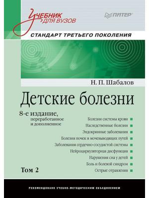 Детские болезни: Учебник для вузов (том 2). 8-е изд. ПИТЕР. Цвет: зеленый