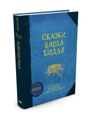 Сказки барда Бидля Издательство Махаон. Цвет: синий