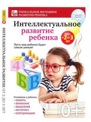 Интеллектуальное развитие ребёнка от 2 до 3 лет Полезное видео. Цвет: белый, малиновый