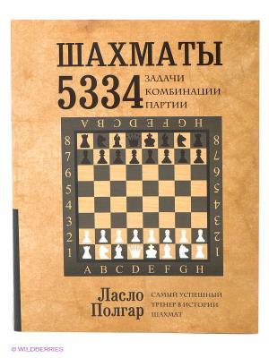Шахматы. 5334 задачи, комбинации и партии. Эксмо. Цвет: бежевый