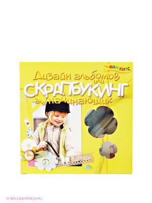 Дизайн альбомов или скрапбукинг для начинающих Fun kits. Цвет: желтый, белый