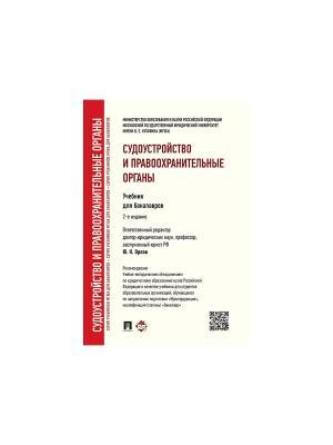 Судоустройство и правоохранительные органы.Уч.для бакалавров.2-е изд. Проспект. Цвет: белый