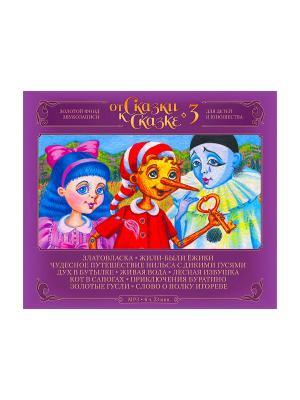 От сказки к сказке CD3 (компакт-диск MP3) RMG. Цвет: прозрачный