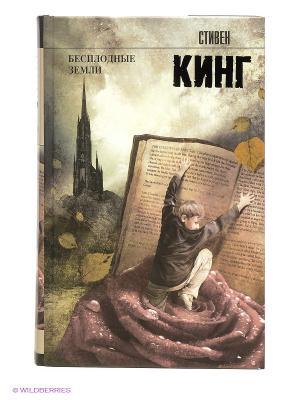 Бесплодные земли Издательство АСТ. Цвет: бежевый