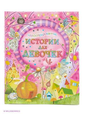 Иллюстрированные истории для девочек Издательство АСТ. Цвет: розовый