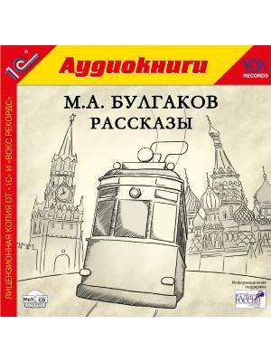 1С:Аудиокниги. Булгаков М.А. Рассказы 1С-Паблишинг. Цвет: белый