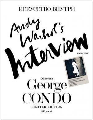 Июнь 2013 Interview. Цвет: none