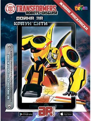 Живая раскраска Трансформеры: Война за Краун Сити DEVAR. Цвет: темно-синий, желтый
