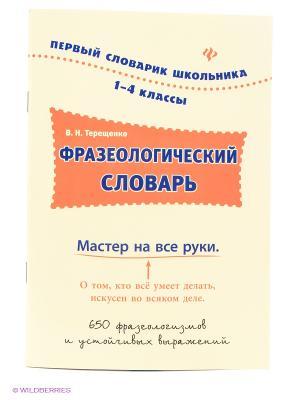 Фразеологический словарь: 1-4 классы Феникс. Цвет: бежевый