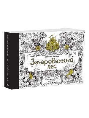 Зачарованный лес. 20 художественных открыток Издательство КоЛибри. Цвет: белый