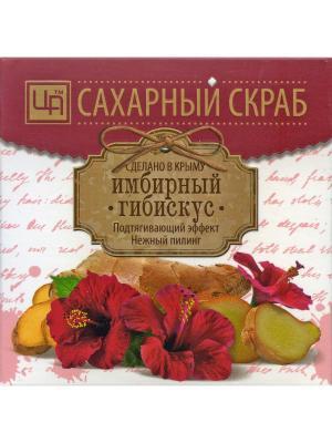 Скраб сахарный косметический ИМБИРНЫЙ ГИБИСКУСдля ухода за кожей тела Царство Ароматов. Цвет: коричневый