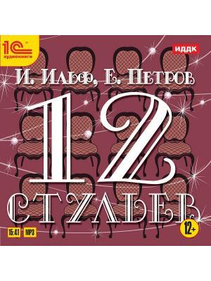 Аудиокнига.  Ильф И., Петров Е. 12 стульев 1С-Паблишинг. Цвет: белый