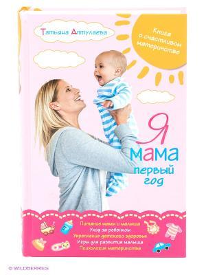 Я мама первый год. о счастливом материнстве Эксмо. Цвет: розовый