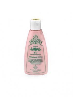 Бальзам натуральный для волос Зейтун №7 укрепления корней. Цвет: розовый