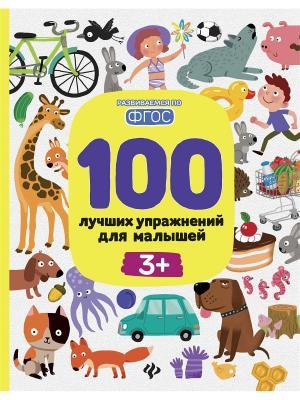 100 лучших упражнений для малышей: 3+ Феникс-Премьер. Цвет: белый