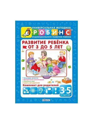 Развитие ребенка от 3 до 5 лет Издательство Робинс. Цвет: голубой