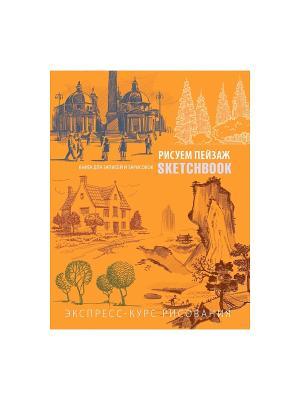 Sketchbook. Пейзаж (оранжевый) нов.оф. Эксмо. Цвет: белый